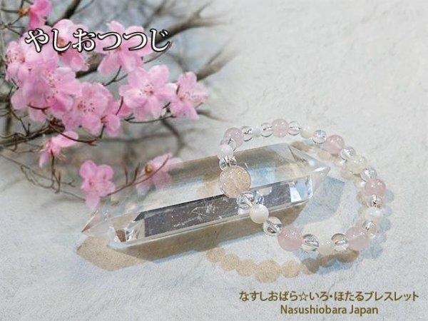 画像1: 【パワーストーン】なすしおばらいろ・ほたるブレスレット/やしおつつじ CLOVER925オリジナル *さざれ石プレゼント対象商品 天然石 ブレスレット メンズ レディス 母の日ギフト CGPWB-02  (1)