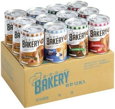 画像1: 新食缶ベーカリー缶入りソフトパン約100g×12缶 災害・非常時に! 非常用保存食 CR-S6301145