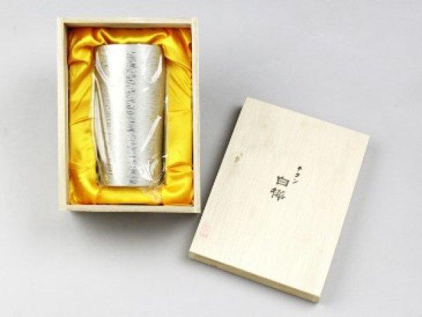 画像1: 二重チタンタンブラー 白樺(大) シルバー 【日本製】金属タンブラー ホリエ HORIE 父の日ギフト 酒器 CR-S5349622  (1)