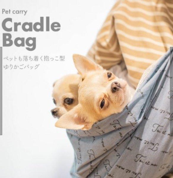 画像1: キャンバス ペットキャリー ドッグスリング 「マロン」 小型犬 ゆりかご 抱っこ紐 CR-S7737031  (1)