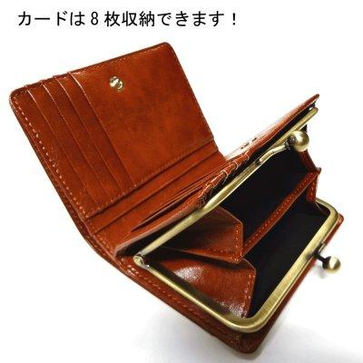 画像1: イタリアンレザー がま口ショートウォレット レディス 財布 CR-S5696361
