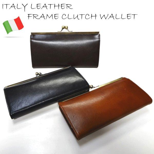 画像1: イタリアンレザー がま口 ロングウォレット レディス 財布 CR-S5696393 (1)