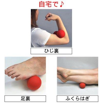 画像1: ツボール 簡単ストレッチボール マッサージグッズ CR-S4997493