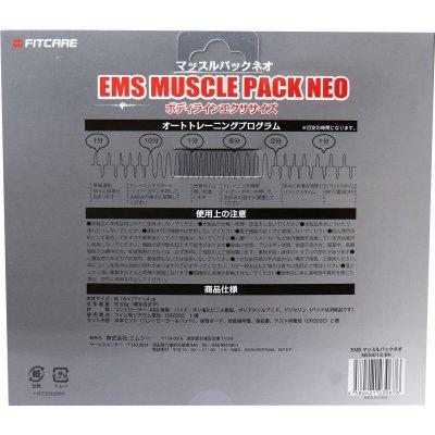 画像1: EMS マッスルパックネオ MEMO013-BK 1セット【フィットネス】 CR-S7641313