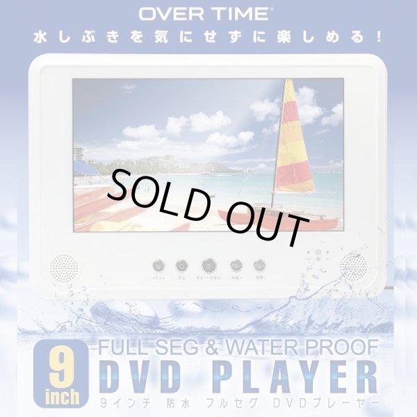 画像1: 9インチ液晶フルセグ防水DVDプレーヤー ホワイト CR-S8101086 (1)
