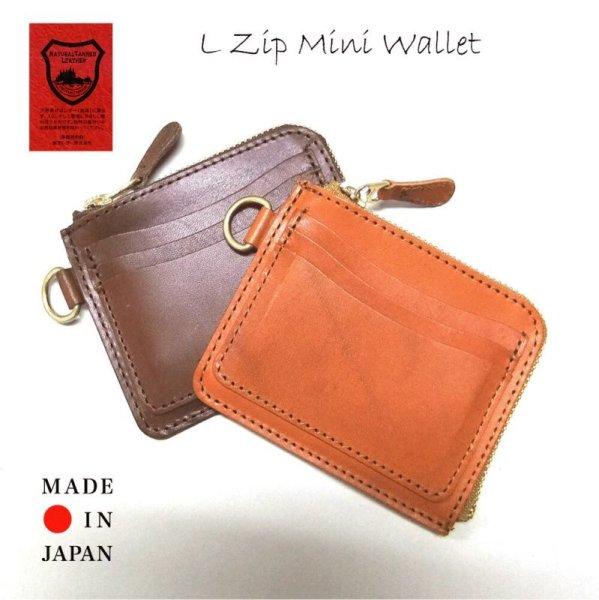 画像1: 栃木レザー Lジップミニウォレット  メンズ レディス 財布 日本製 CR-S7542795 (1)