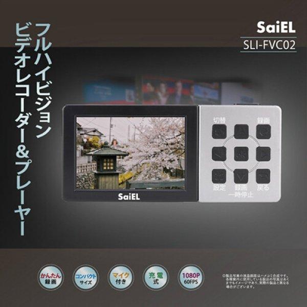画像1: フルハイビジョンビデオレコーダー&プレーヤー CR-S8544397 (1)