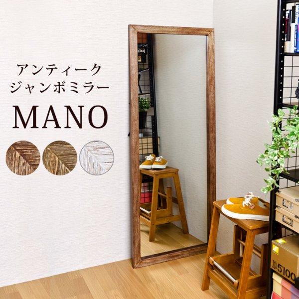 画像1: 【定価より50%OFF!】MANO アンティークジャンボミラー BR/DBR/WH 家具 鏡 CR-S3214021 (1)