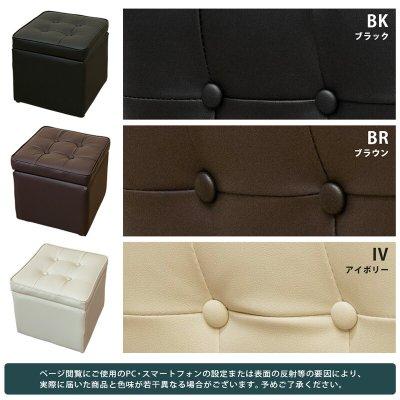 画像3: 【定価より50%OFF!】CORO収納スツール BK/BR/IV ベンチ 収納 CR-S5160141