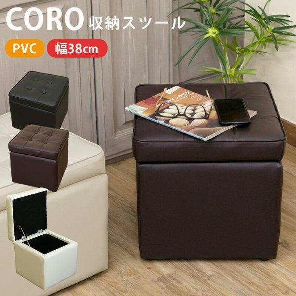 画像1: 【定価より50%OFF!】CORO収納スツール BK/BR/IV ベンチ 収納 CR-S5160141  (1)