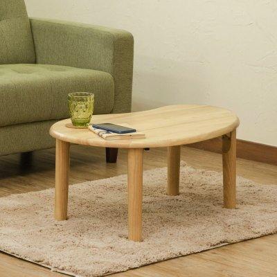 画像1: 【定価より50%OFF!】天然木ビーンズテーブル NA/WW 家具 テーブル CR-S7203842