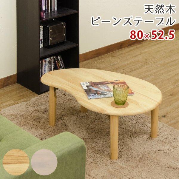 画像1: 【定価より50%OFF!】天然木ビーンズテーブル NA/WW 家具 テーブル CR-S7203842  (1)