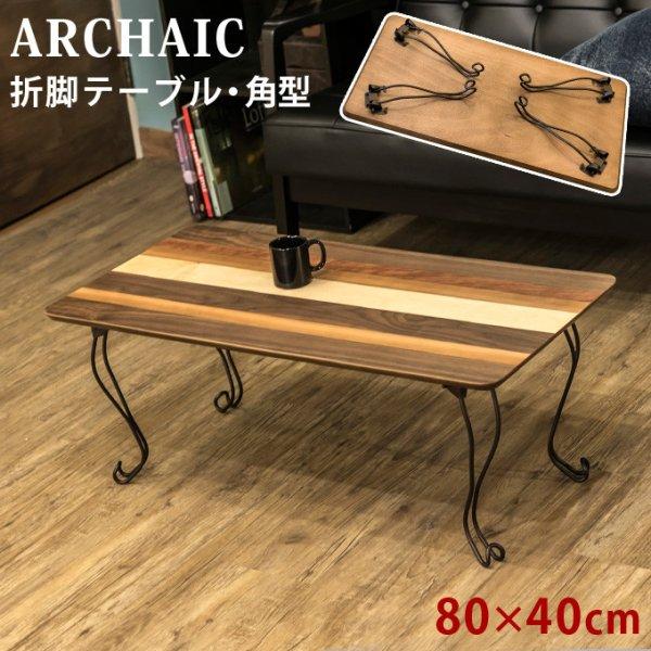 画像1: 【定価より50%OFF!】ARCHAIC折れ脚テーブル・角型 家具 テーブル CR-S5360976  (1)