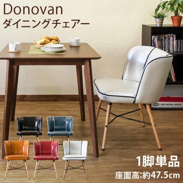 画像1: 【定価より50%OFF!】Donovanダイニングチェア(1脚) 全4色 家具 椅子 CR-S5799669  (1)