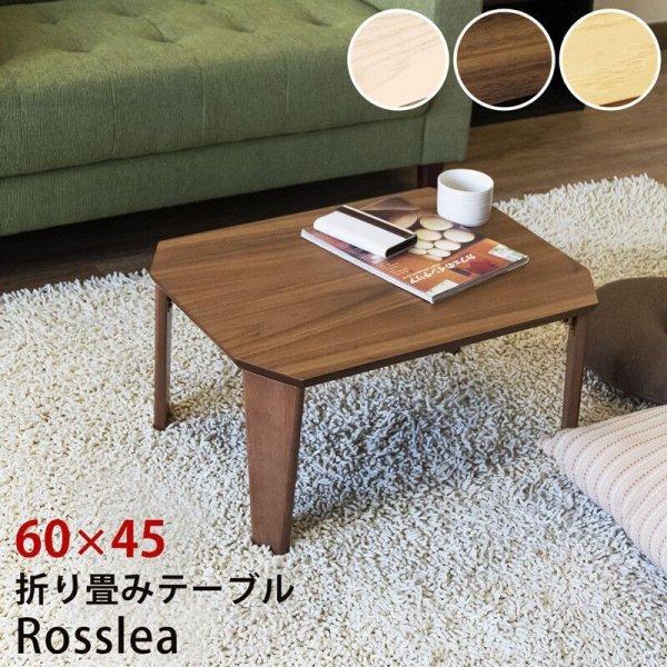 画像1: 【定価より50%OFF!】折畳みテーブル Rosslea60 NA/WAL/WW 家具 テーブル CR-S5681431  (1)