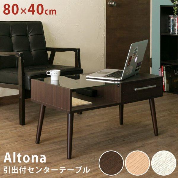 画像1: 【定価より50%OFF!】引き出し付センターテーブルAltona DBR/NA/WH 家具 テーブル CR-S5294840  (1)