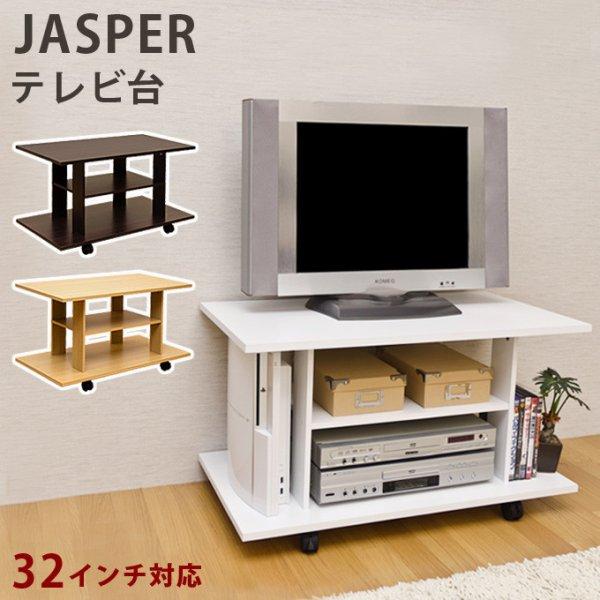 画像1: 【定価より50%OFF!】テレビ台 JASPER DBR/NA/WH CR-S3619133 (1)