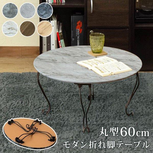 画像1: 【定価より50%OFF!】モダン折脚テーブル・丸型 60cm幅 MBK/MWH/ABR/NA 家具 テーブル CR-S6363526  (1)