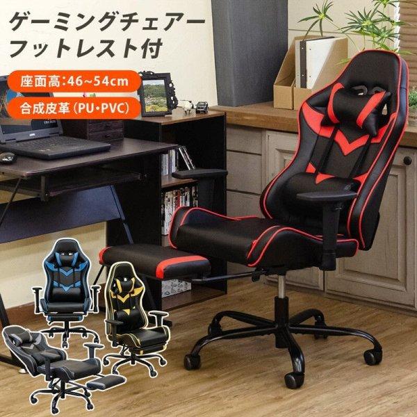 画像1: 【定価より50%OFF!】ゲーミングチェアフットレスト付 BL/RD/YE/GR 家具 椅子 チェア CR-S7821715 (1)
